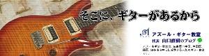 ギター教室のブログ