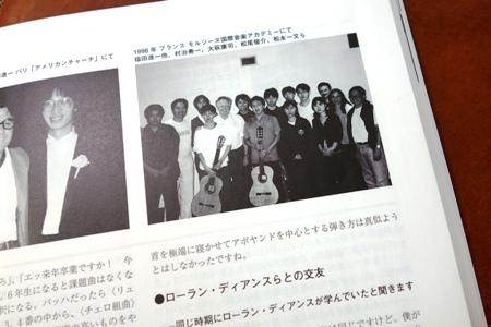 現代ギター誌に掲載された写真