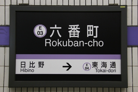 六番町(地下鉄)
