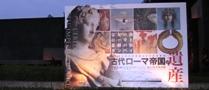 ローマ帝国の遺産