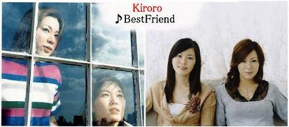 Kiroro「Best Friend」