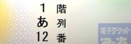 押尾コータロー ライブのチケット