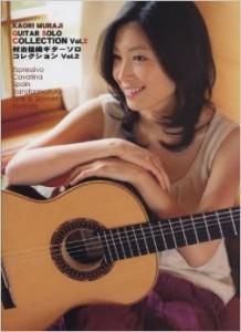 村治佳織 ギターソロコレクション Vol.2