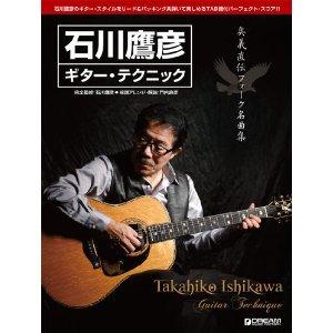 takahiko_ishikawa
