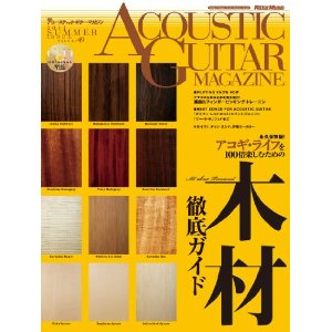 ACOUSTIC GUITAR MAGAZINE_Vol.49