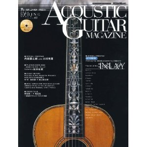 ACOUSTIC GUITAR MAGAZINE_Vol.60