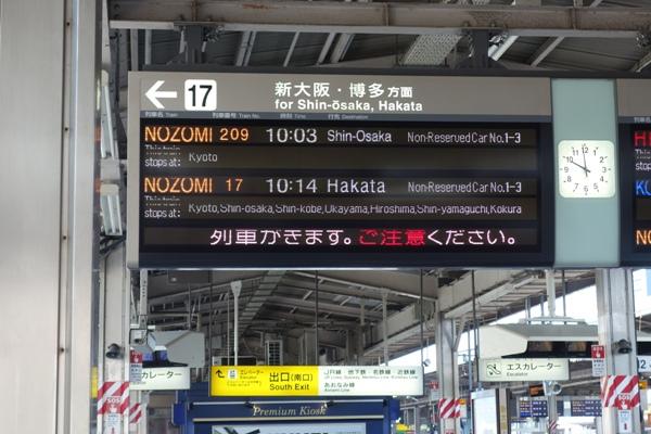 nagoya-eki2015.07