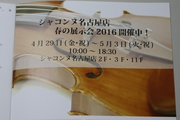 violin_16.04_01
