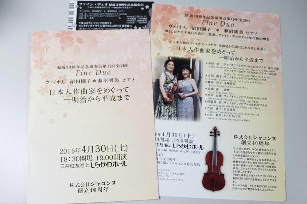 violin_16.04_02