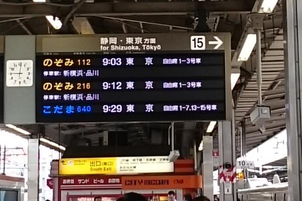名古屋駅の時刻表