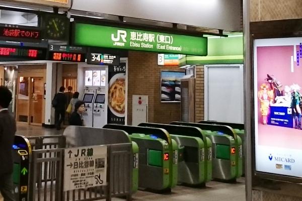 東京 恵比寿駅