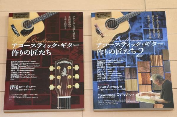アコースティック・ギター作りの匠たち1と2