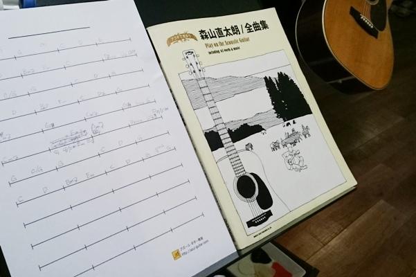 森山直太朗のギターレッスン
