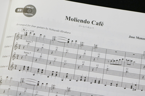 コーヒールンバのギター合奏