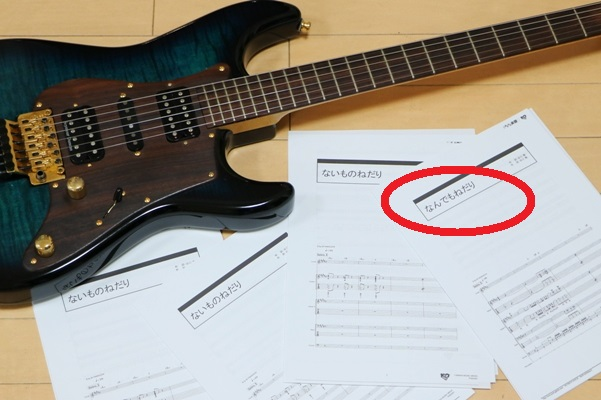 エレキギターの楽譜