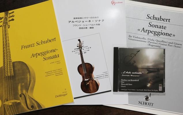 アルペジョーネ・ソナタの楽譜