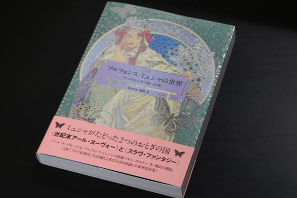 書籍 アルフォンス・ミュシャの世界