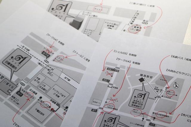 ギター教室の地図を修正