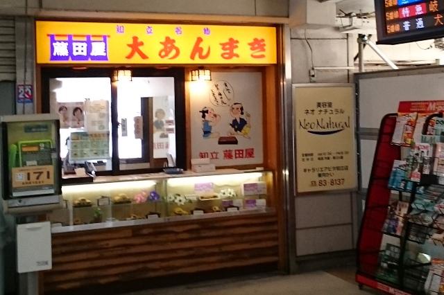 知立駅の藤田屋
