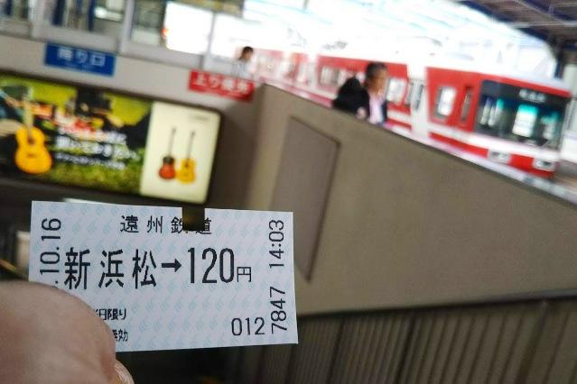 遠鉄の切符