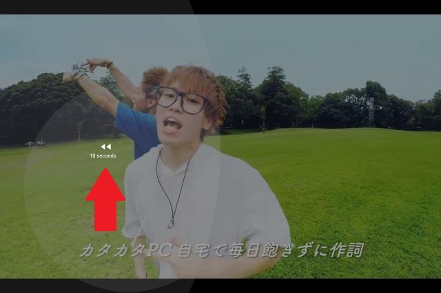 YouTube 10秒戻し