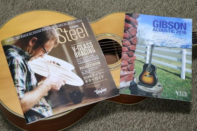 ギターのカタログ