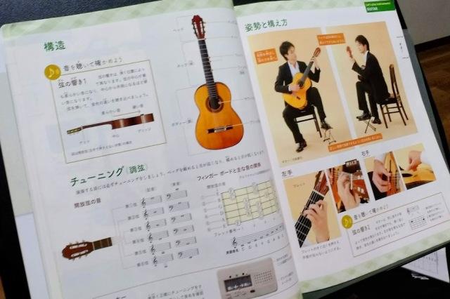 中学校の音楽の教科書