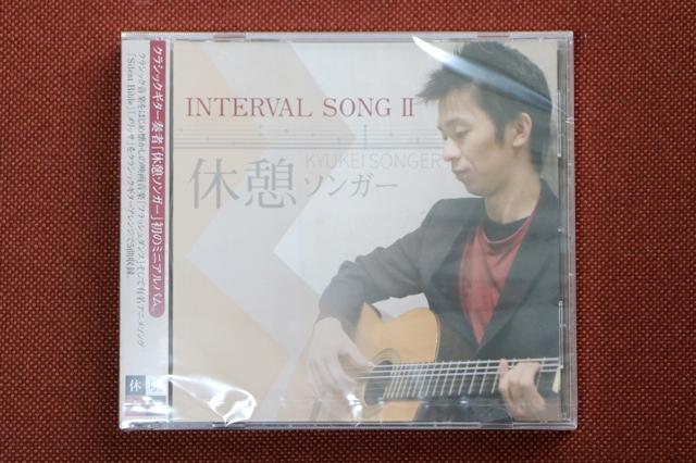 休憩ソンガー「INTERVAL SONG Ⅱ」