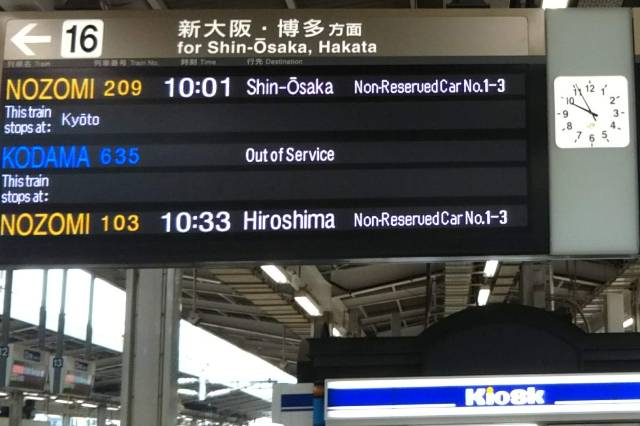 名古屋駅にて ギターの受け取りへGo!