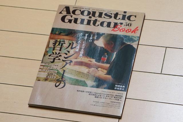 アコースティック・ギター・ブック50