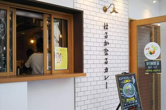 はるかなるカレー名古屋店