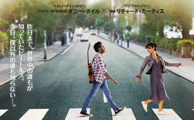 movie yesterday