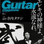 ギター・マガジン2021年9月号 (特集:追悼 寺内タケシ)